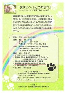 2014.6.8(公社) 日本愛玩動物協会 福井県支部セミナーチラシ