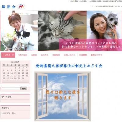 ホームページ トップページ 動物霊園火葬埋葬法の制定をめざす会 動葬会