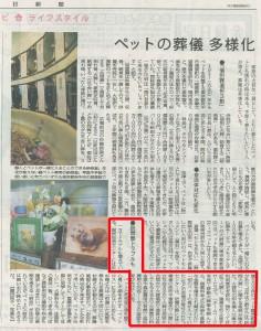 毎日新聞2013.10.22
